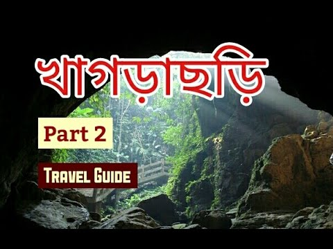 Khagrachhari - Part 2 । আলুটিলা গুহা । সাংকসস নগর বৌদ্ধ মন্দির । ঝুলন্ত সেতু । Travel Guide