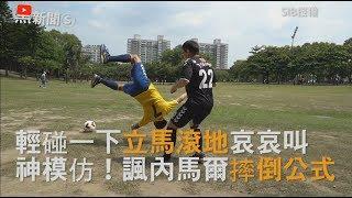黑衣人SIB【內馬爾演員訓練班 Neymar diving】少林|YU