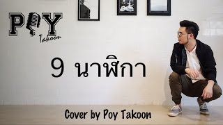 9 นาฬิกา - SPF cover by Poy Takoon