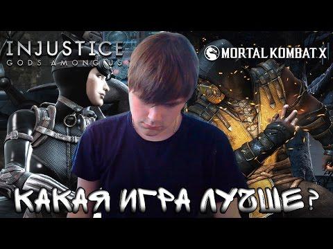 Injustice vs Mortal Kombat X (Android) || Какая игра лучше?
