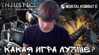 Injustice vs Mortal Kombat X (Android) || Какая игра лучше?