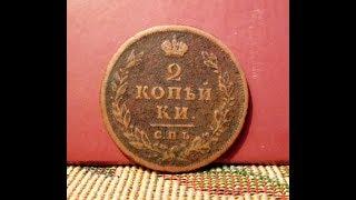 2 копейки 1812 года! Монета Царской России! Александр 1! Царская Россия!