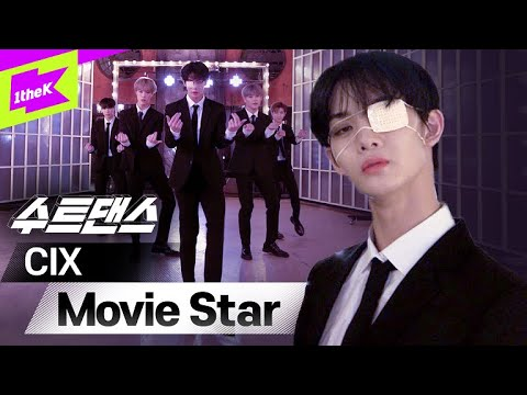 CIX(씨아이엑스) 배진영 누아르 영화배우설…?😮 | CIX _ Movie Star | 수트댄스 | Suit Dance