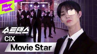 CIX(씨아이엑스) 배진영 누아르 영화배우설…????? | CIX _ Movie Star | 수트댄스 | Suit Dance