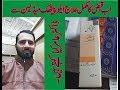 How To Constipation Quick Relief With Skilax Drops|| Qabz Ka Ilaj In Urdu || Bowel evacuation