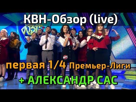 КВН-Обзор (live) Первая 1/4 Премьер-Лиги 2019 + Александр САС