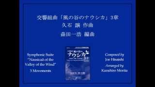 """交響組曲「風の谷のナウシカ」3章 - 森田一浩 編曲 Symphonic Suite """"Nausicaä of the Valley of the Wind"""" 3 Movements - Arr. Kazuhiro Morita As beautiful and ..."""