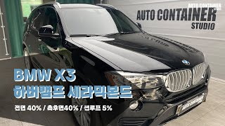 BMW X3가 가장 많이 시공 받은 썬팅은? (하버캠프…