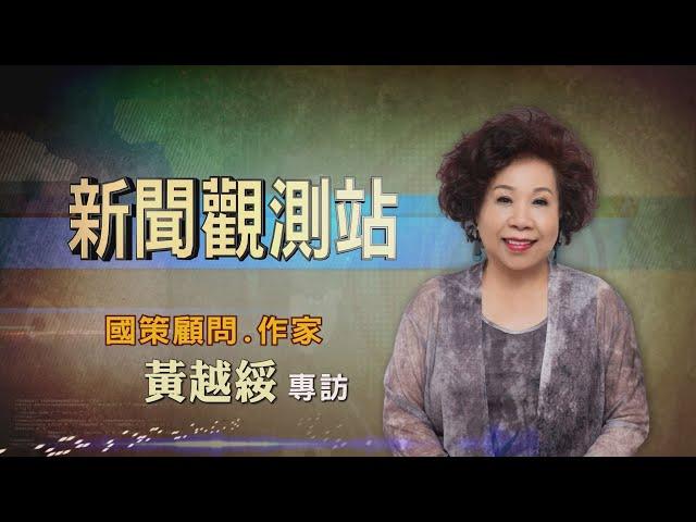 【新聞觀測站】快樂高齡 越活越精彩 作家黃越綏專訪 2021.3.27