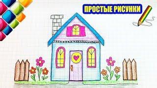Простые рисунки #417  Рисуем красивый домик