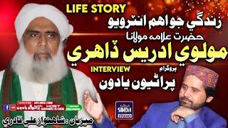 Molvi Idrees Dahri Sahib Complete Life Story Interview|Puraniyoon Yaadon| Host Shahnawaz Ali Qadri