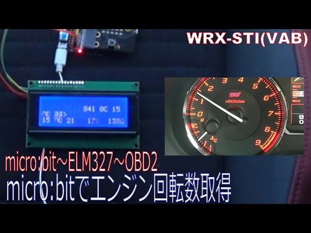 micro:bitでエンジン回転数取得 WRX STI
