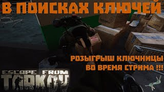 ◉ Escape from Tarkov 0...