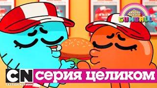 Гамбола  Меню + Дядя (серия целиком)  Cartoon Network