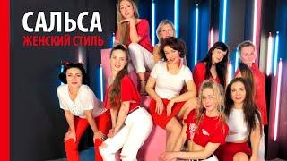 Сальса женский стиль Екатеринбург Эль Куба