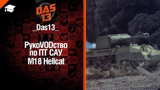 ПТ САУ M18 Hellcat -  рукоVODство от Das13 [World of Tanks]