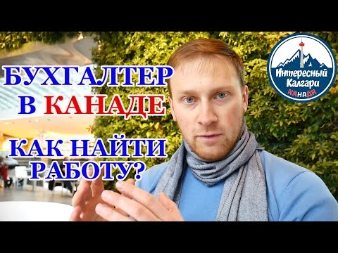 Работа: бухгалтер в Киеве. Вакансии и работа —