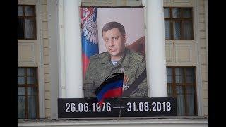 Донбасс.Реалии: новые подробности убийства Захарченко