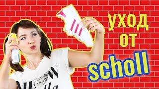 Scholl / Уход за пятками дома / Scholl крем и дезодоранты для обуви Scholl / ОТЗЫВ