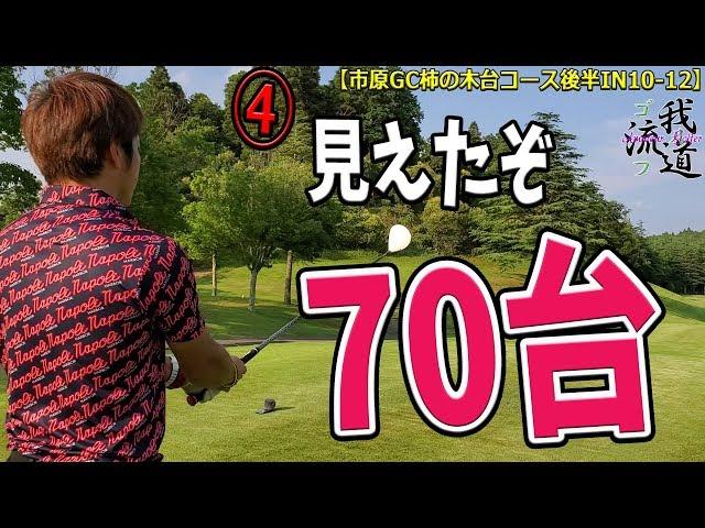 【真剣にベストを狙うゴルフ④】遂に70台が見えてきた!?【市原GC柿の木台後半H10-12】