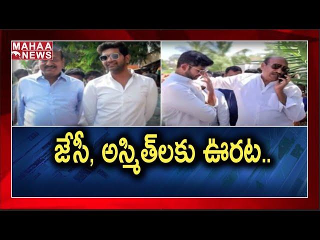 జేసీ ప్రభాకర్ రెడ్డికి బెయిల్:District Court Gives Bail To JC Prabhakar Reddy & His Son   MAHAA NEWS