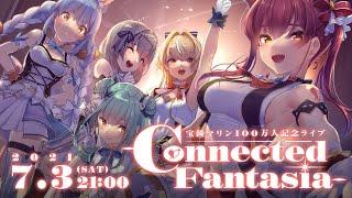 【#宝鐘マリン100万人記念ライブ / 3DLIVE】Connected Fantasia【ホロライブ】