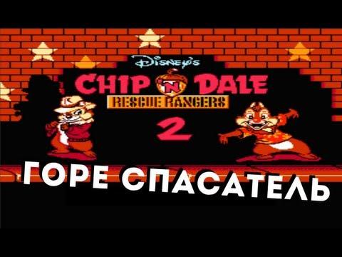 Денди - Чип и Дейл 2 - (Chip n Dale 2 - NES) Прохождение
