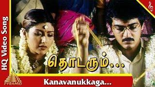 Kanavanukkaga Video Song |Thodarum Tamil Movie Songs |Ajith Kumar | Devayani | Pyramid Music
