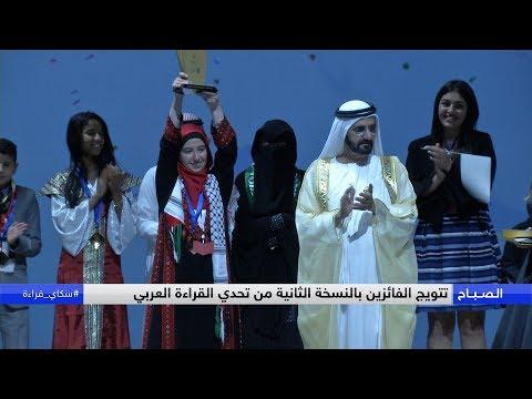 تتويج الفائزين بالنسخة الثانية من تحدي القراءة العربي  - نشر قبل 2 ساعة