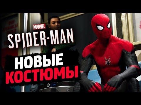 """Прохождение Spider-Man PS4 [2018] — Новые Костюмы """"Человек-Паук: Вдали от Дома"""""""