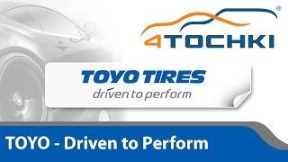 Рекламный видеоролик TOYO - Driven to Perform - 4 точки. Шины и диски 4точки - Wheels & Tyres(, 2012-06-05T06:30:27.000Z)
