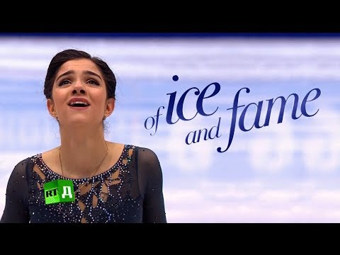 Of Ice and Fame