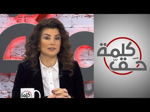 جمانة حداد: ستدفعون ثمن الاعتداء على النساء قريبًا  - 23:58-2020 / 7 / 9