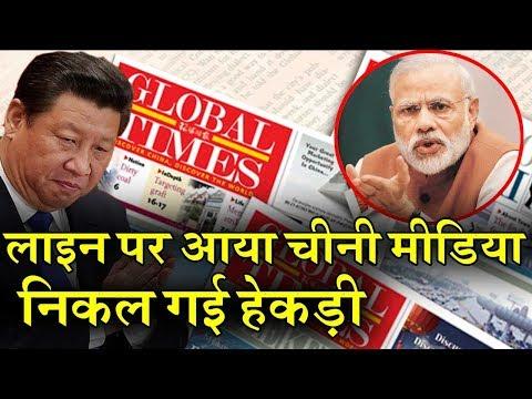 लाइन पर आया China का मीडिया, जमकर की india का तारीफ, चीनी कंपनियों को लगाई डांट