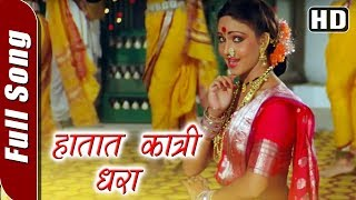 Hatat Katri Dhara (HD) - हातात कात्री धरा | Gulchadi Song | Rati Agnihotri | Arun Sarnaik | Lavani
