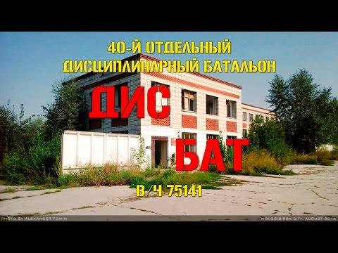 Отдельный дисциплинарный батальон №40 СибВО, в/ч №75141, г. Новосибирск