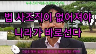 10.18~곽여호수아님과 긴급인터뷰- 법원구속연장과 법사조직의 부적절한 관계?