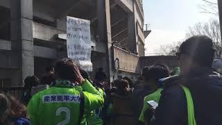 2018年2月24日 明治安田生命J1リーグ第1節 湘南ベルマーレVS V・ファー...