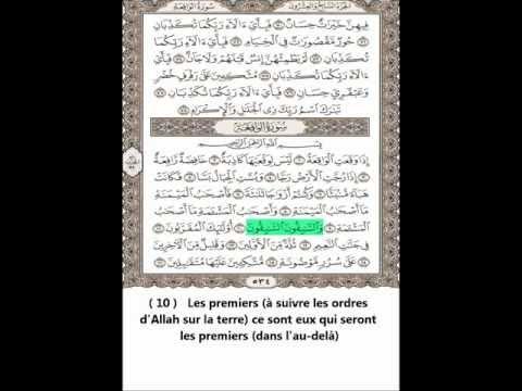 Sourate Al-Waqi'a (L'Evénement) - Abdul Rahman Al Sudais - Traduite en Français
