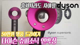 다이슨 슈퍼소닉 드라이기 언박싱 리뷰| 내돈내산| 50…