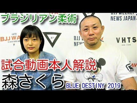 【ブラジリアン柔術・試合動画本人解説】森さくら:BLUE DESTINY 2019