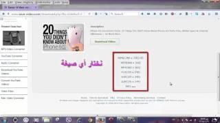 تحميل الفيديو من اليوتيوب بدون برامج ـ الجزء الثاني