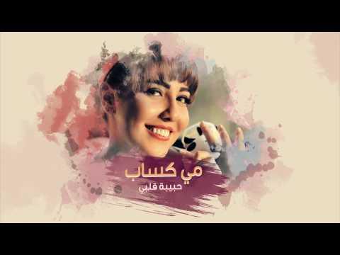 Mai Kassab - Habibt Alby (Lyrics Video) | مى كساب  - حبيبة قلبى  - كلمات