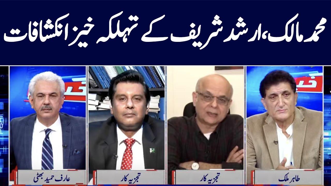 Download Khabar Hai | Arif Hameed Bhatti | Arshad Sharif | Tahir Malik | Muhammad Malik GNN | 19 Oct 2021