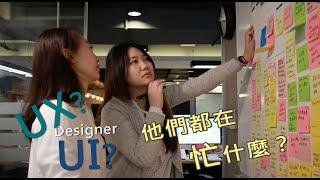 UX/UI Designer_大予創意設計| 賈伯斯時間-職場達人的一天