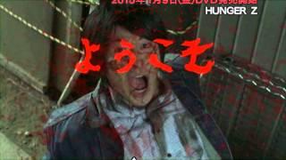 HUNGER Z[PG-12]発売【告知】