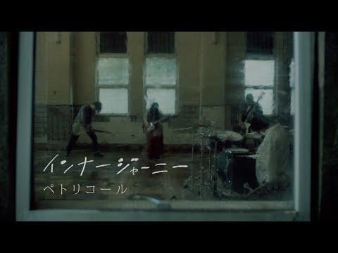 インナージャーニー「ペトリコール」Official Music Video