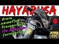 1 ใน Bigbike วิ่งเร็วที่สุดในโลก Suzuki GSX-1300R HAYABUSA | รีวิว บิ๊กไบค์