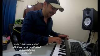 عزف موسيقى أغنية كدابين  للفنانة القديرة شيرين