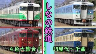 4色!しなの鉄道115系特別塗装!